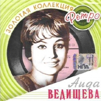 Aida Vedishcheva. Zolotaya kollektsiya retro - Aida Vedischeva
