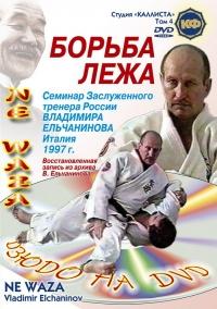 Judo. Ne–waza. Tekhnika borby lezha ot Vladimira Elchaninova. Tom 4 - Dmitriy Pavlov, Vladimir Elchaninov