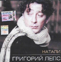 Григорий Лепс. Натали (2006) - Григорий Лепс
