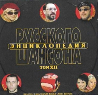 MP3 Диски Various Artists. Энциклопедия русского шансона. Том XII. mp3 Collection - Александр Кальянов, Волк , Саша Сирень, Степа Арутюнян, Женя Томилин