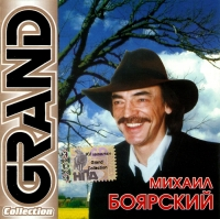 Michail Bojarskij. Grand Collection - Mihail Boyarskiy