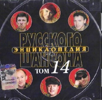 Various Artists. Entsiklopediya russkogo shansona. Vol. 14. mp3 Collection - Yuriy Almazov, Slava Bobkov, Sasha Siren, Vitaliy Sinica, Oleg Lifanovskij, Mafik