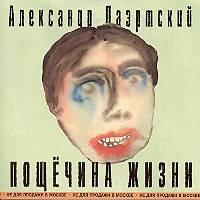 Aleksandr Laertskij. Poschechina zhizni - Aleksandr Laertskiy