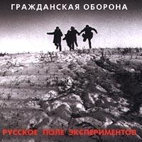 Гражданская оборона. Русское поле экспериментов - Гражданская оборона