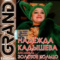 Надежда Кадышева. Ансамбль