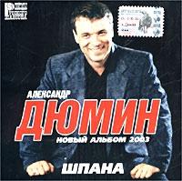 Shpana - Aleksandr Dyumin