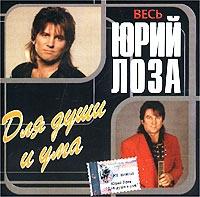 Dlya dushi i uma - Yuriy Loza