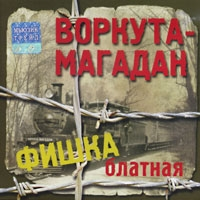 Various Artists. Fishka blatnaya #5. Vorkuta-Magadan - Mihail Sheleg, Gennadiy Zharov, Michail Schufutinski, Anatoliy Polotno, Andrey Klimnyuk, Lyubov Uspenskaya, Lesopoval