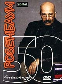 50 - Александр Розенбаум