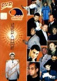 More smeha: Izbrannoe - Ilya Olejnikov, Mihail Zadornov, Mihail Zhvaneckiy, Vladimir Moiseenko, Vladimir Danilec, Roman Karcev, Klara Novikova