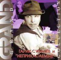 CD Диски Гарик Сукачев и Неприкасаемые. Grand Collection - Гарик Сукачев, Неприкасаемые