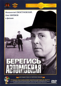 Beware of the Car (Uncommon Thief) (Watch Out for the Automobile) (Beregis avtomobilya) - Eldar Ryazanov, Andrej Petrov, Emil Braginskiy, Vladimir Nahabcev, Evgeniy Evstigneev, Anatolij Papanov, Georgiy Zhzhenov