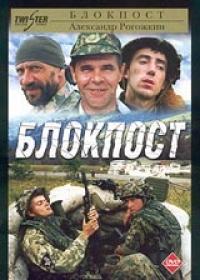 Checkpoint (Blokpost) - Aleksandr Rogozhkin, Andrej Zhegalov, Konstantin Ernst, Aleksey Buldakov, Sergey Gusinskiy, Andrej Krasko, Zoya Buryak