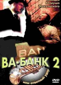 Ва Банк 2, Или Ответный Удар - Юлиуш Махульский, Ян Махульский, Яцек Хмельник, Эва Шикульска