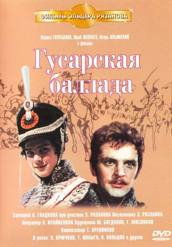 Ballad of a Hussar (Gusarskaya ballada) - Eldar Ryazanov, Tihon Hrennikov, Aleksandr Gladkov, Leonid Kraynenkov, Nikolay Kryuchkov, Yuriy Yakovlev, Larisa Golubkina