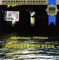 B.Grebenschikov, A.P.Zubarev. Rapsodiya dlya Vody (YUbilejnoe izdanie) - Boris Grebenshzikov, Aleksej Zubarev