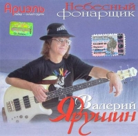 Valerij YArushin. Nebesnyj fonarschik - Valeriy Yarushin, VIA