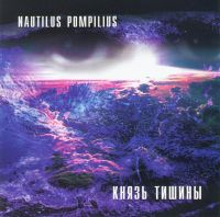 Nautilus Pompilius. Knyaz tishiny - Nautilus Pompilius