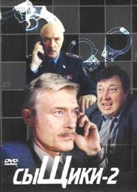 Syshchiki - 2  (3 DVD) - Dmitrij Brusnikin, Vladimir Bragin, Evgeniy Guslinskiy, Leonid Kuravlev, Boris Scherbakov, Valeriy Garkalin, Sergey Stepanchenko