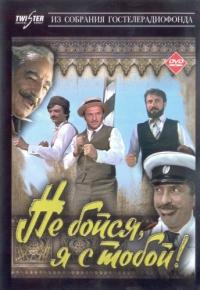 Don't Worry, I'm Here! (Ne bojsya, ya s toboj!) - Yuliy Gusman, Irina Ponarovskaya, Iosif Kobzon, Yuliy Dunskiy, Valeriy Frid, Sergey Yurskiy, Lev Durov