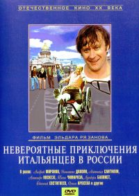 Eldar Ryazanov - Die unglaubwürdigen Abenteuer der Italiener in Russland (Neworojatnye prikljutschenija italjanzew w Rossii)
