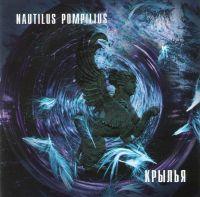 Nautilus Pompilius. Крылья - Наутилус Помпилиус
