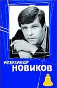 Александр Новиков. Концерт - Александр Новиков