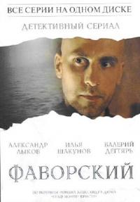 Favorskij - Dmitrij Svetozarov, Aleksandr Lykov, Nodar Mgaloblishvili, Ilya Shakunov, Andrey Zibrov
