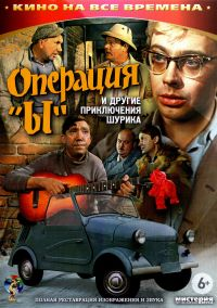 Operation Y and Other Shurik's Adventures (Operation Laughter) (Operatsiya