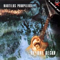 Nautilus Pompilius. Luchshie pesni - Nautilus Pompilius