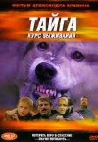 Tayga - Kurs vyzhivaniya (3 DVD) - Aleksandr Aravin, Darin Sysoev, Viktor Novozhilov, Elena Ksenofontova, Aleksey Shevchenko, Kirill Pletnev, Boris Galkin
