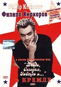 Filipp Kirkorov   Vchera, Segodnya, Zavtra I - Filipp Kirkorow
