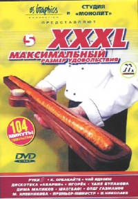 XXXL 5: Maksimalnyj Razmer Udovolstviya - Tatyana Bulanova, Diskoteka Avariya , Ruki Vverh! , 140 udarov v minutu (140 bpm) , Chay vdvoem , Marina Hlebnikova, Reflex