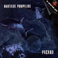 Nautilus Pompilius. Раскол - Наутилус Помпилиус