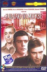 Walking the Streets of Moscow (Ya Shagayu Po Moskve) - Gennadij Shpalikov, Georgij Daneliya, Andrej Petrov, Vadim Yusov, Inna Churikova, Nikita Mihalkov, Rolan Bykov