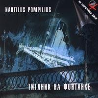 Nautilus Pompilius. Титаник на Фонтанке - Наутилус Помпилиус
