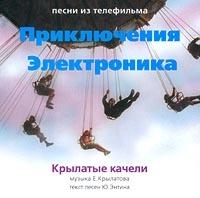 Песни Из Телефильма  Приключения Электроника - Юрий Энтин