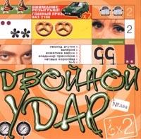 Dvoynoy Udar 2 - Natasha Koroleva, Valeriya , Hi-Fi , Anzhelika Varum, Leonid Agutin, Blestyashchie , Zapreshzennye barabanshziki