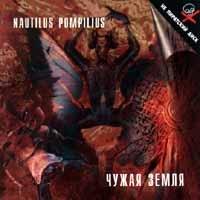 Nautilus Pompilius. Чужая земля (1997) - Наутилус Помпилиус