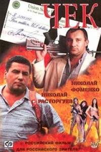 Чек - Николай Фоменко, Александр Бородянский, Борис Гиллер, Николай Расторгуев