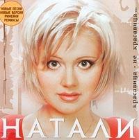 Красавица - Не Красавица - Натали