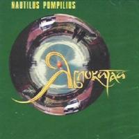 Nautilus Pompilius. Яблокитай - Наутилус Помпилиус