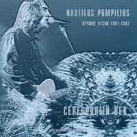Nautilus Pompilius  Serebryanyy vek  Luchshie pesni 1991-1997 - Nautilus Pompilius
