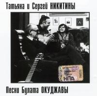Tatyana i Sergey Nikitiny. Pesni Bulata Okudzhavy - Sergey Nikitin, Bulat Okudzhava, Andrey Makarevich, Tatyana Nikitina, Tatyana Doronina