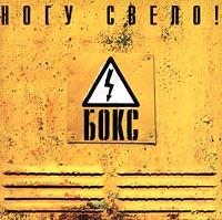 Ногу Свело! Бокс (2000) - Ногу Свело!