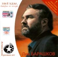 Zvezdy, kotorye ne gasnut. Lev Barashkov. Luchshie pesni raznyh let - Lev Barashkov