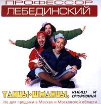 Professor Lebedinskiy  Tancy-Shmancy, Knysh i smorodina - Aleksey (Professor) Lebedinskiy