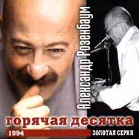 Goryachaya desyatka - Alexander Rosenbaum