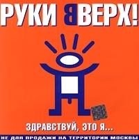 Audio CD Ruki Wwerch! Sdrawstwuj, eto ja - Ruki Vverh!