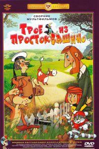 Three from Prostokvashino (Troe iz Prostokvashino) - V. Popov, Evgeniy Krylatov, Eduard Uspenskiy, Kabul Rasulov, Boris Novikov, Lev Durov, Mariya Vinogradova
